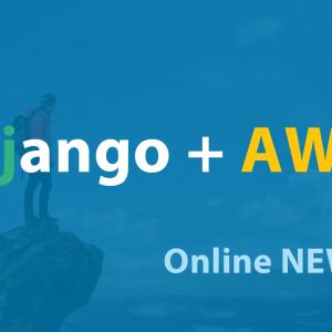 Python・Django+AWSによるNEWSサイト開発